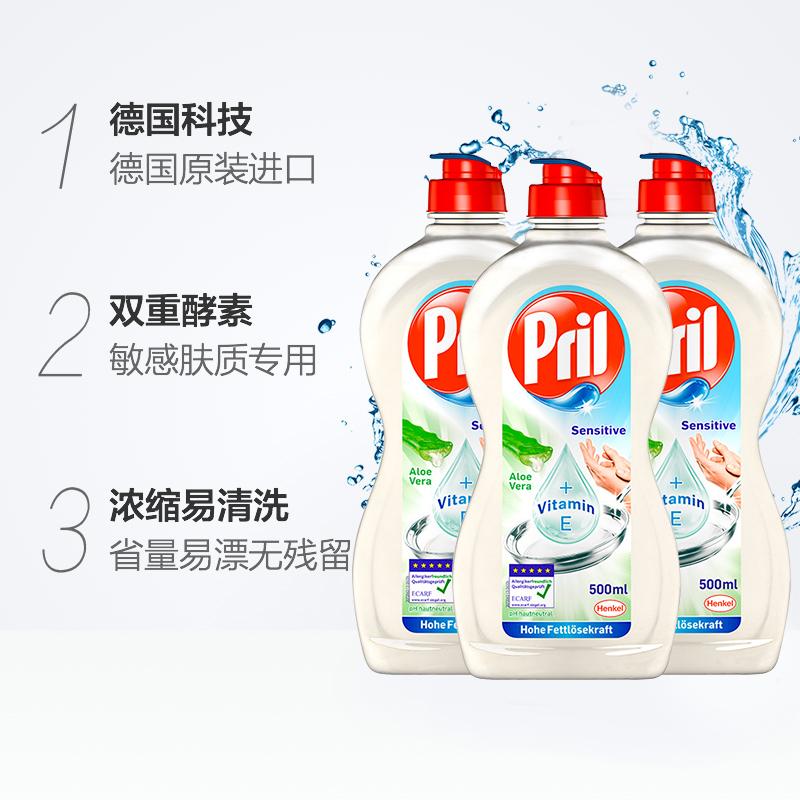 德国第一洗洁精品牌、可用1年:500mlx3瓶 Pril 高浓缩洗洁精