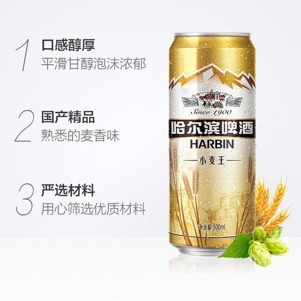 哈尔滨啤酒 小麦王啤酒 500ml*18听*2件 双重优惠折后¥109.8包邮(拍2件)