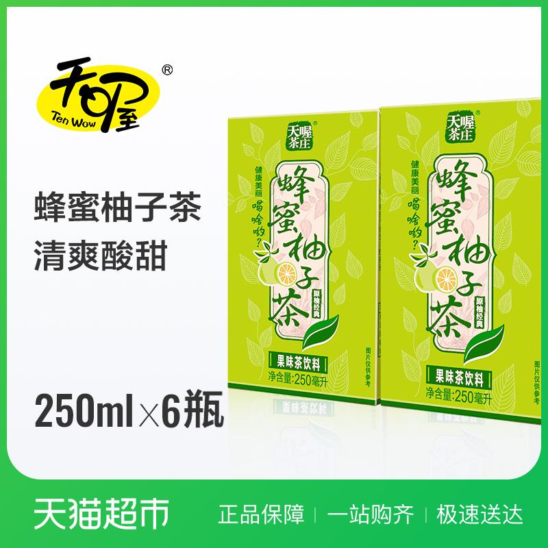 [Ten Wow/天喔茶庄蜂蜜柚子茶250ml*6果味茶饮料量贩]