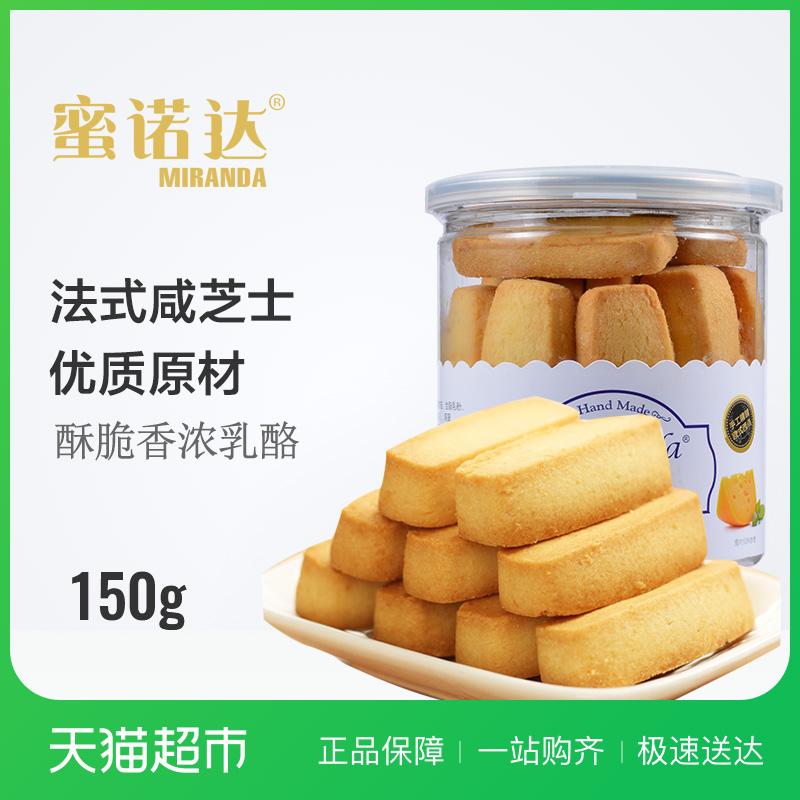 蜜诺达法式咸芝士西饼150g/罐曲奇饼干奶酪零食休闲小吃美食早餐
