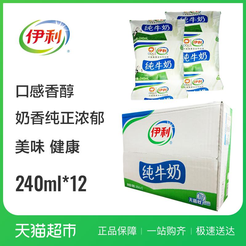 伊利 纯牛奶 240ml*12包/提 整箱袋装小枕早餐配面包