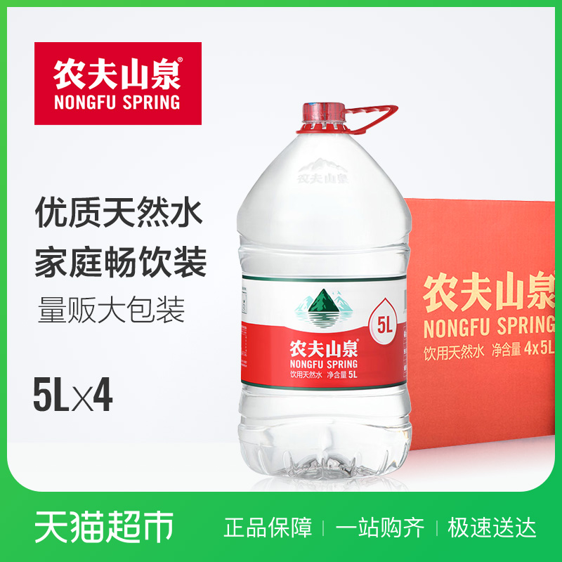 Горячая весна захватить Nongfu Весна питьевой природной воды 5L * 4 / коробка из восьми основных источников воды Китая