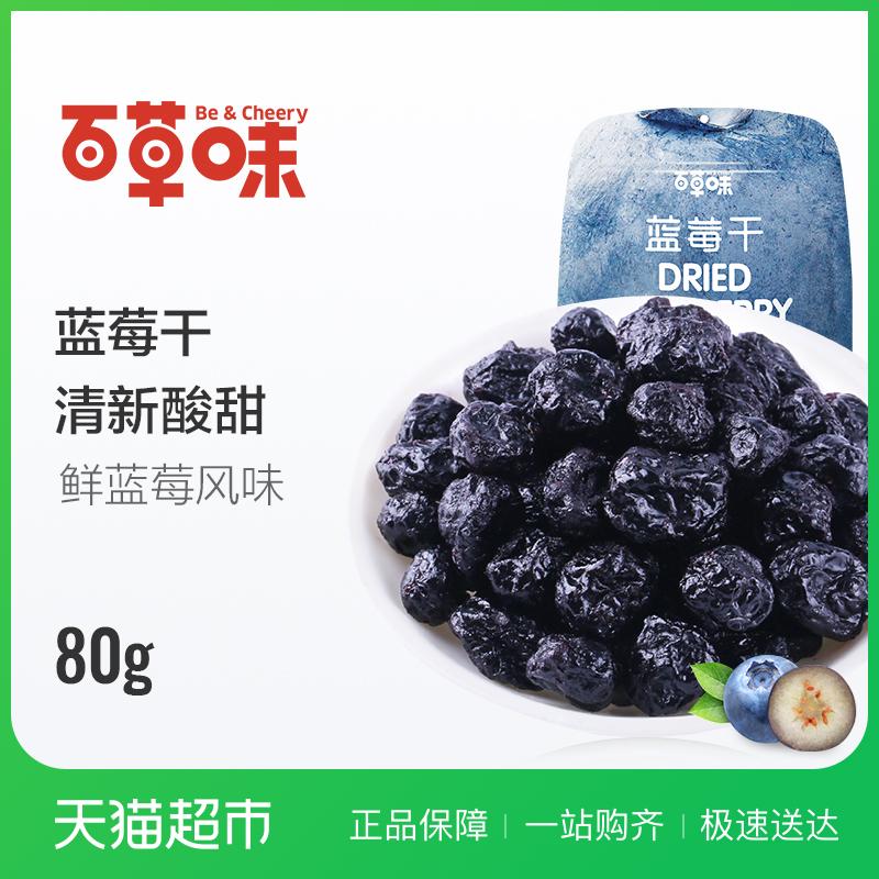 Сто травяной черника сухой 80g черника фрукты сухой офис комната случайный нулю еда мед консервы специальный свойство