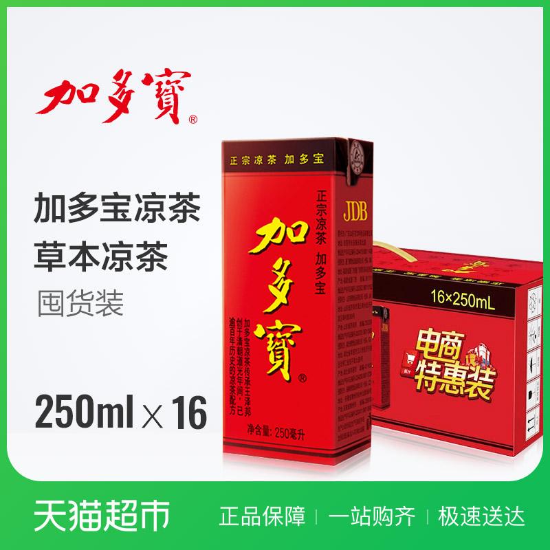 Jardo сокровище травяной чайный напиток 250ml * 16 / box верх Пожарная пища JDB