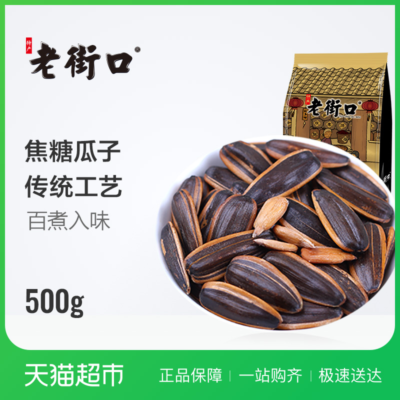 Старый улица рот карамель семена 500g/ мешок крупных частиц черный сахар вкус подсолнечник семена жарить товары нулю еда ладан семена