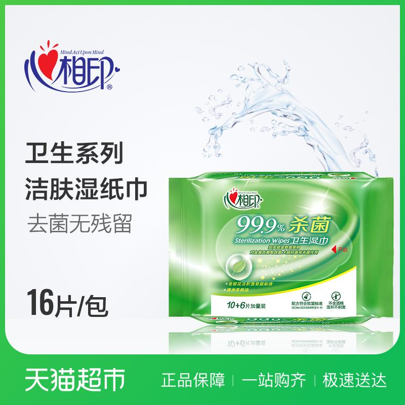 心相印湿巾 卫生系列16片安全温和抽取式方形纸巾 新老包装随机