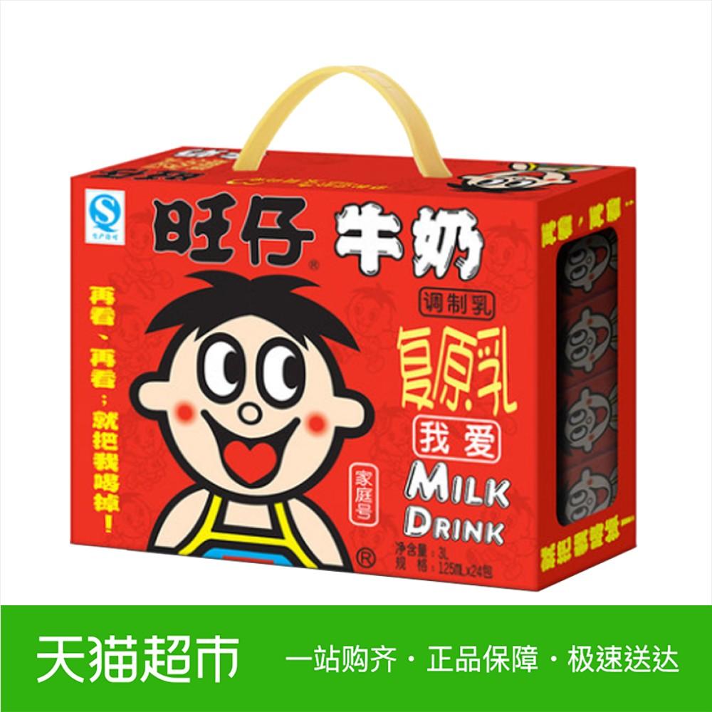 旺旺 旺仔牛奶 125ml*24盒 礼盒 整箱  礼物