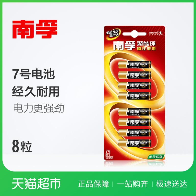 南孚电池7号电池碱性七号电池8粒装鼠标遥控器玩具聚能环电池批发