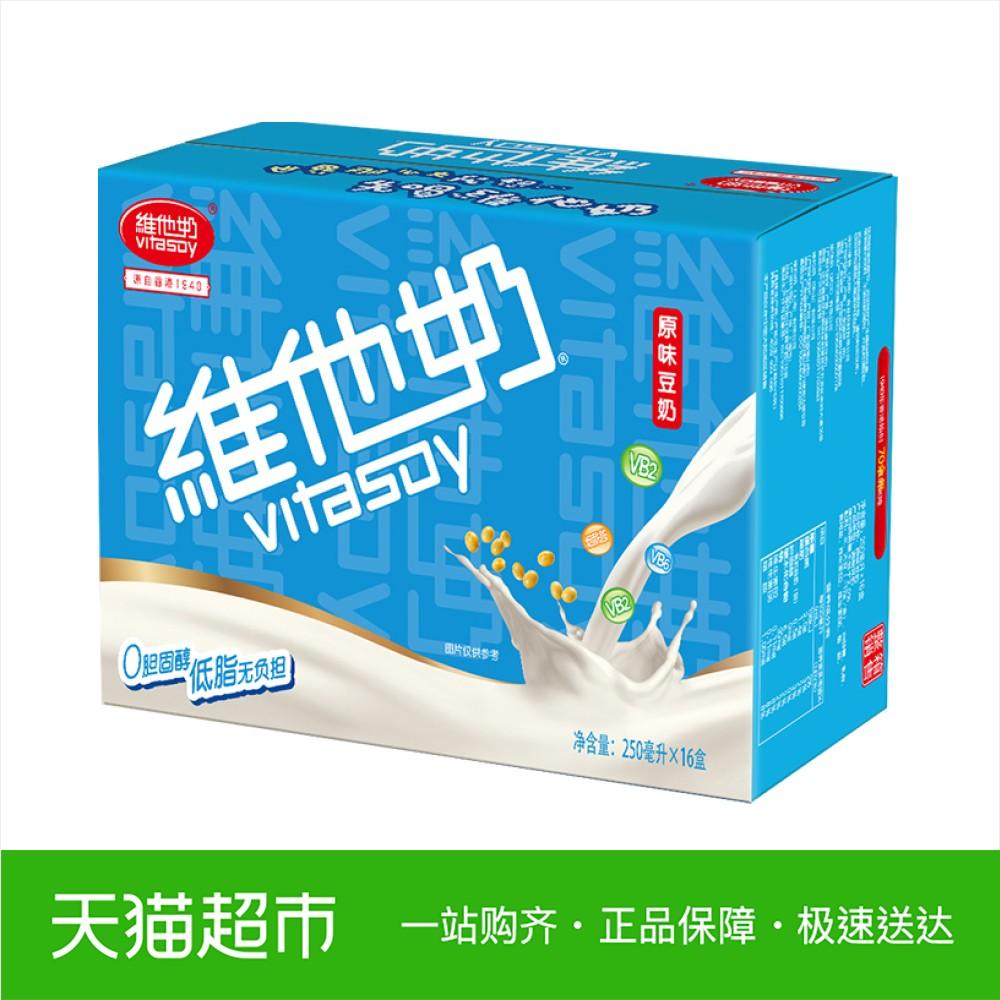 维他奶 原味豆奶250ml*16盒/箱 低脂肪新旧包装随机