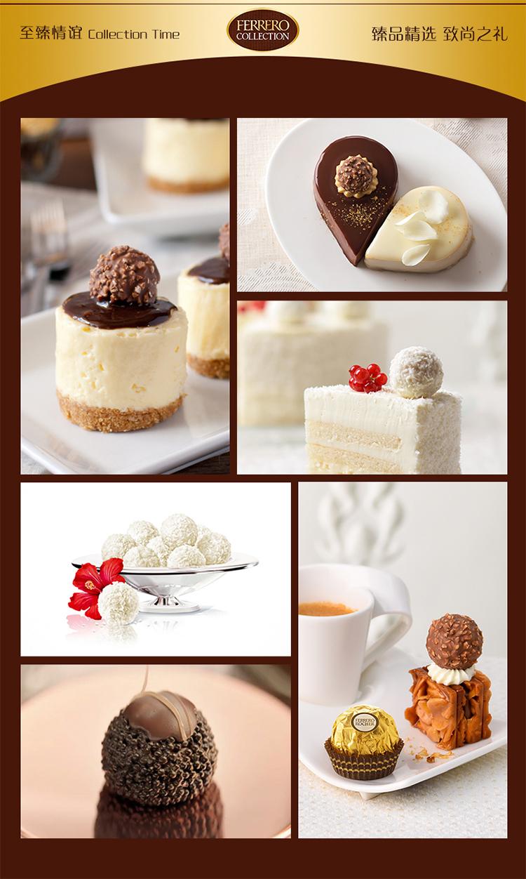 费列罗臻品巧克力巧克力礼盒15粒心形装
