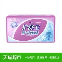 Hushubao pad чистый хлопок мягкий воздухопроницаемый Вяжущая салфетка для гигиенической салфетки 40 штук