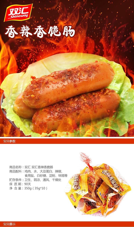 双汇火腿肠香辣香脆肠35g零食特产小吃