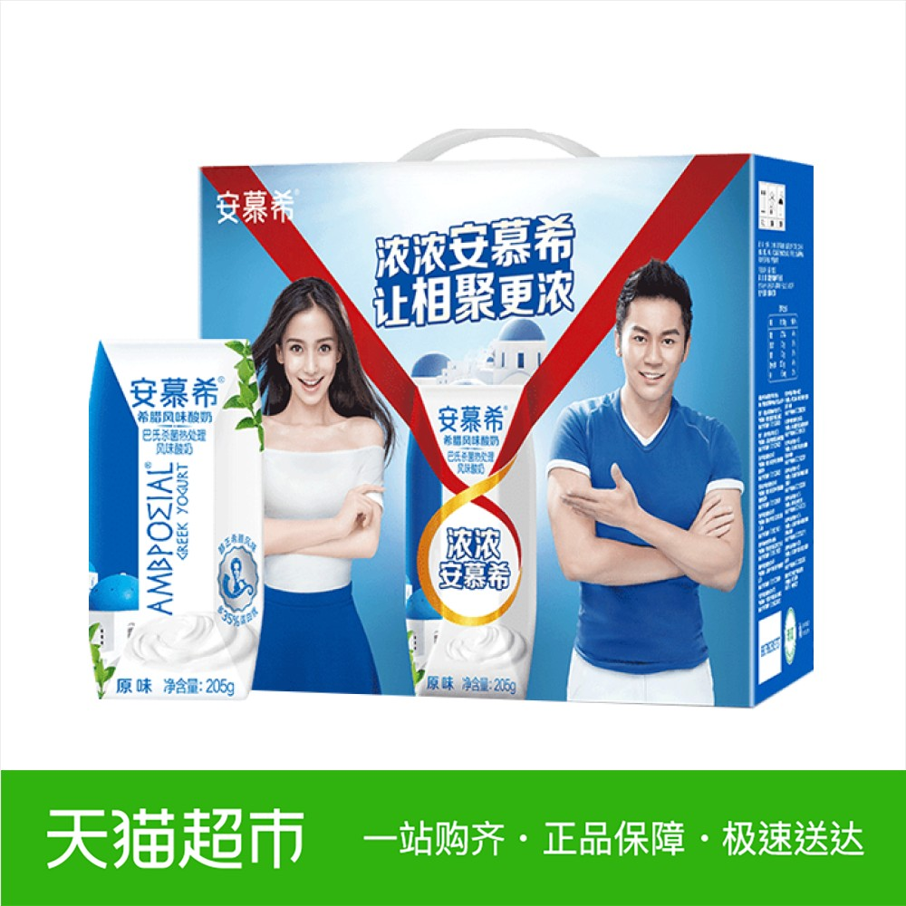 伊利  安慕希原味酸奶 205g*12+4盒 营养早餐酸奶