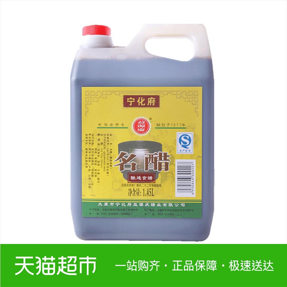 Нинхуа дом Yiyuanqing уксус 1450ml / бутылка 蘸 凉 醋 山西 山西 Шаньси старый уксус пивоваренного уксуса