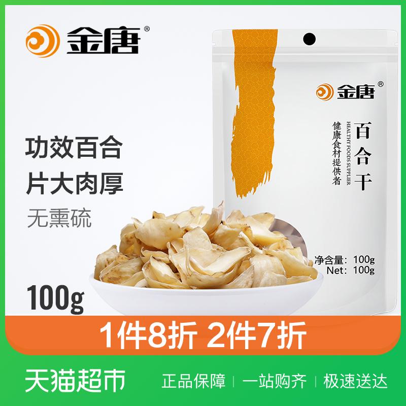 Лилия 100g/bag влияния тяни Jin без Курит лилию серы для того чтобы сделать соучастника толщиного супа лилии fuciformis tremella