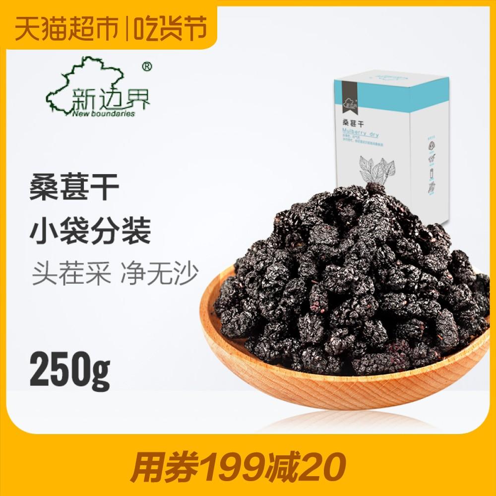 Новый край мир черный шелковица шелковица сухой мешок 250g синьцзян специальный свойство нулю еда фрукты сухой сухой чистый нет песок