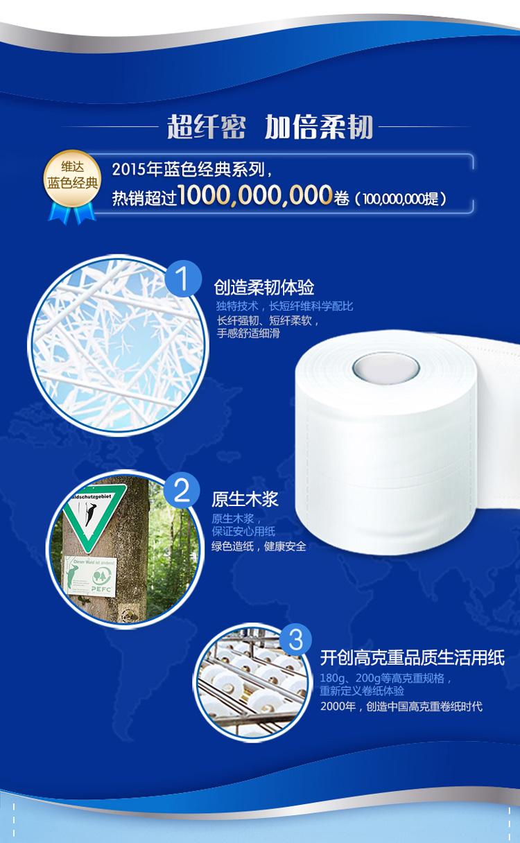 维达蓝色经典系列卫生纸巾3层140g27卷有芯卷纸 箱装
