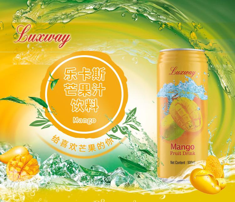 马来西亚进口 乐卡斯 0脂肪芒果汁饮料 500ml*4瓶 图1