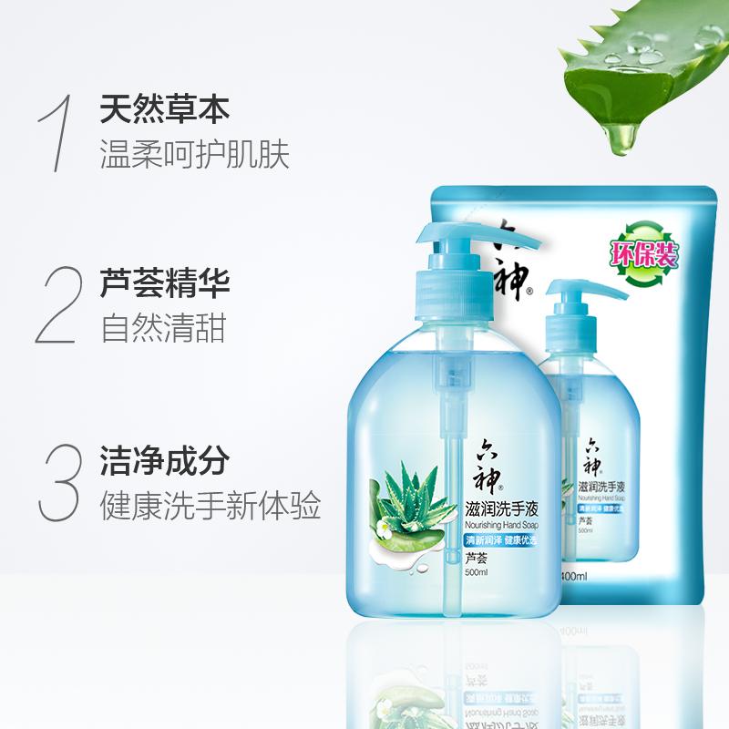 清潔抑菌、共2.7L:六神 蘆薈保濕洗手液 500mlx3瓶+400mlx3瓶