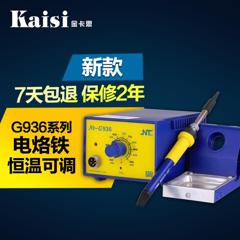 Три года гарантии 936 паяльная станция постоянная температура паяльник антистатический контроль температуры комплект Паяльная станция белый свет высокая Качество
