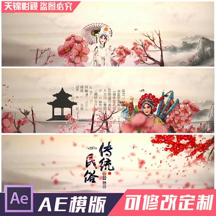BT18 AE模板中国风水墨山水 旅游景点城市企业宣传片古典开场