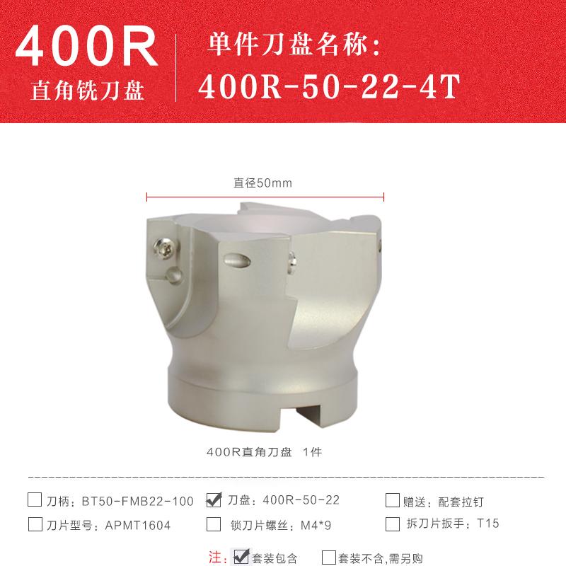 ( один резак шт)400R-диаметр 50-22-4T