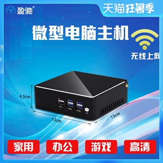 Yingchi mini computer small host core I3 i5 i7 Home Office Games HD desktop computer portable HTPC high configuration Mini industrial computer built in WiFi Internet