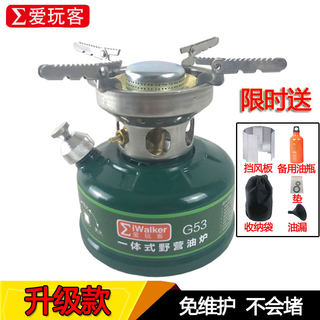 Iwank G53 Oil Stove Portable Integrated Camping Gasoline Stove Outdoor Stove Field Gasoline Stove Self-driving Tour