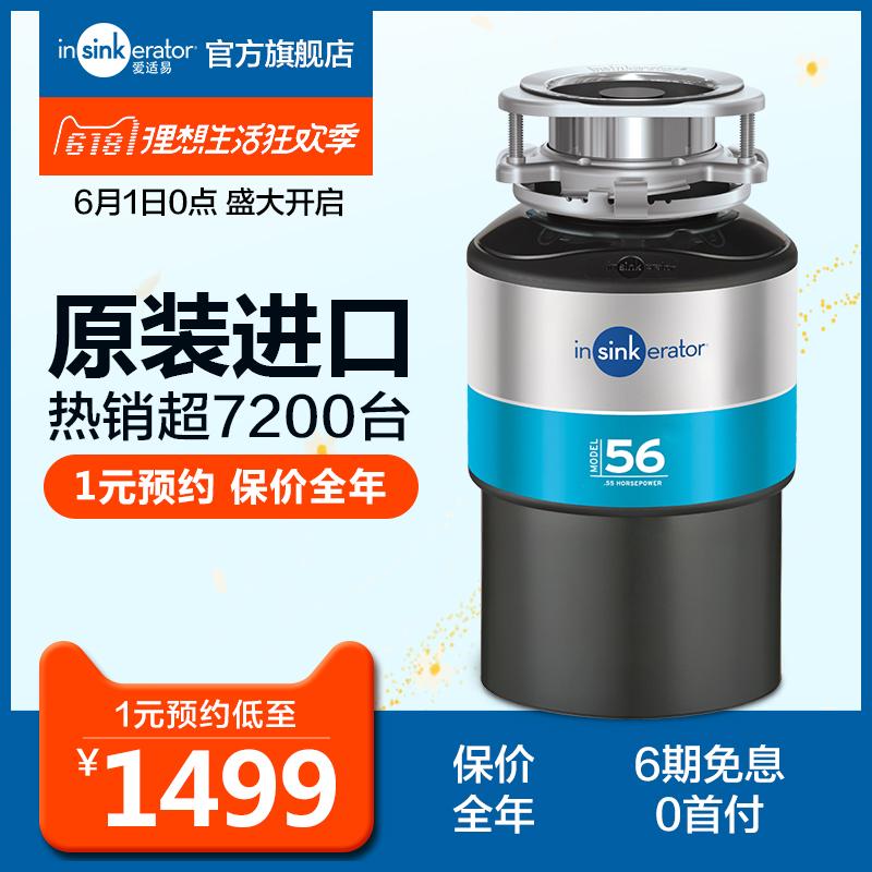 Love Shi Yi Кухонный мусорный станок Главная США Импорт M56 Пищевая мука полностью автоматическая