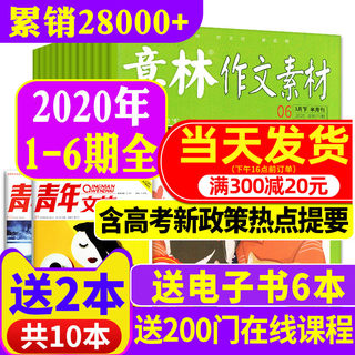 Yilin composition materials 1-4 / 5/6 2020 1/2/3 March 2020 + packaged in December 2019 junior high school high school youth youth digest 2020 college entrance examination readers over periodical magazine subscription subscription