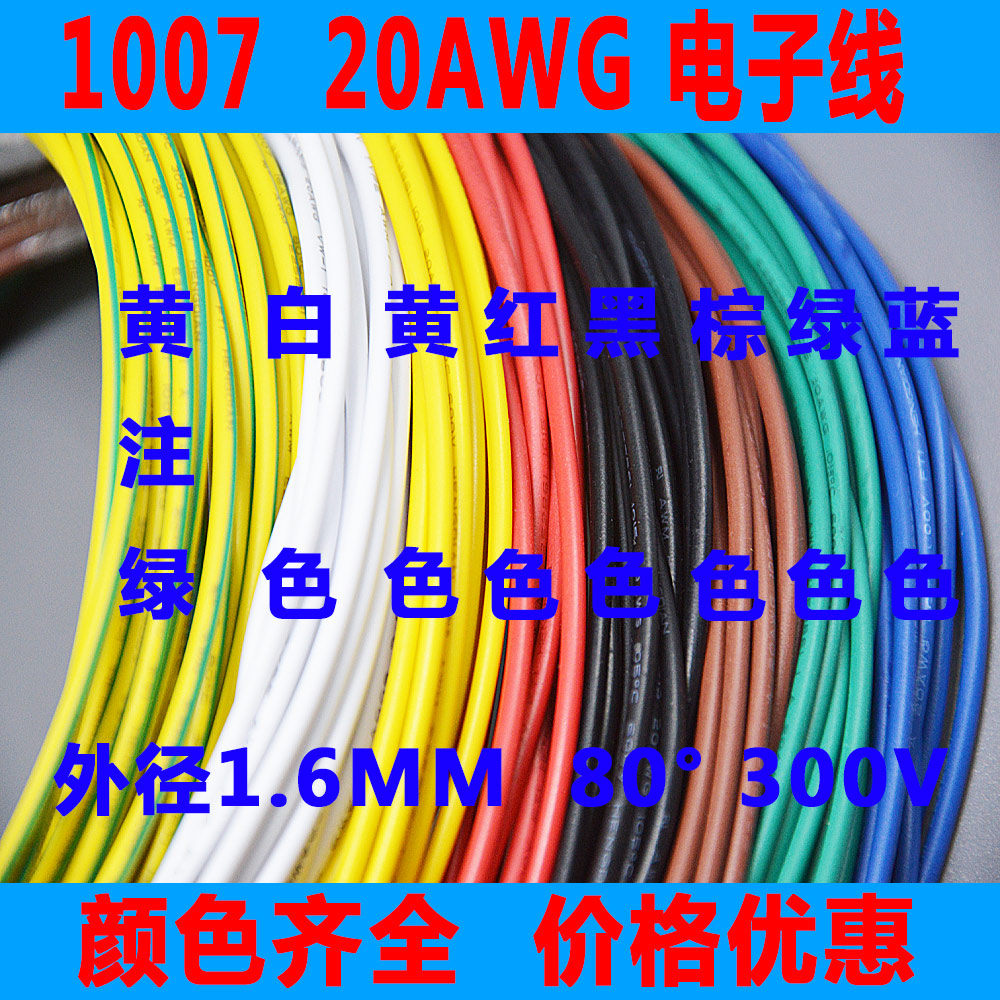 Usd 411 20awg Electronic Wire Environmental Protection 1007 20 China Pvc Copper Electrical Cables Cable Lead 300v 80 Tinned 1