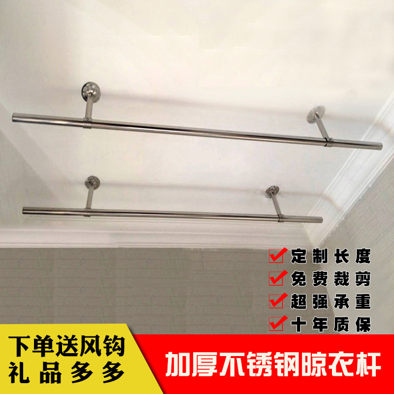 Custom Balcony Fixed Clothes Rod 25 Thick Stainless Steel Drying Racks Single Pole Wall