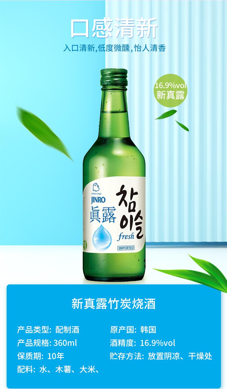韩国烧酒第一品牌 真露 13°微醺烧酒 果味清酒 360mlx4瓶 券后61元包邮 买手党-买手聚集的地方
