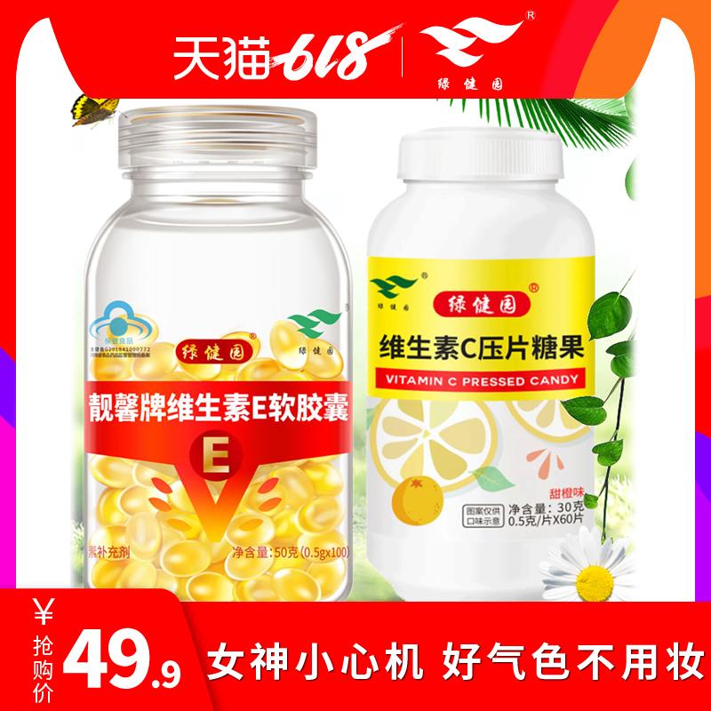 维生素e软胶囊100粒+维生素c60片维Eve胶囊内服外用可搭配乳