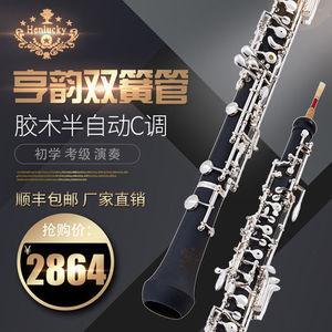 亨韵乐器c调双簧管胶木双簧管半自动双簧管专业演奏包邮
