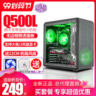 Cooler Q500L Q300L mini mini itx desktop chassis side lens small large chassis ATX motherboard