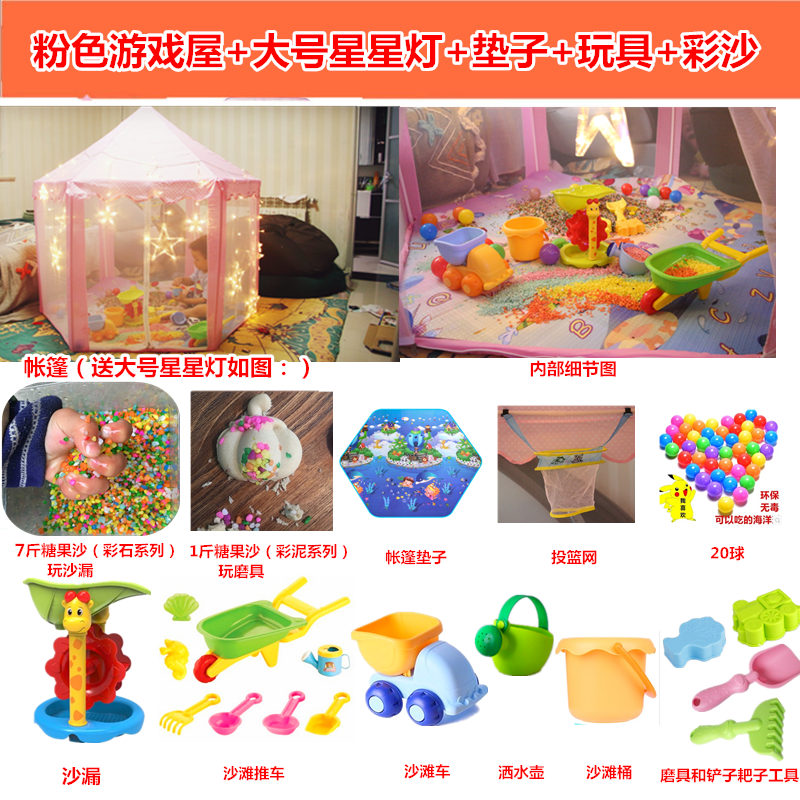 PINK TENT + TOY + COLOR SAND