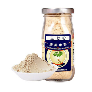 Kangmei Sanqi Powder 88g / Bottle Yunnan Wenshan Sanqi Powder Fine Powder Tianqi Powder Fine Powder Sanqi Head Powder