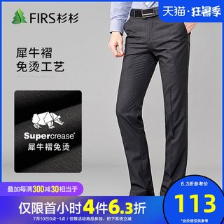 Shanshan trousers new spring and summer 2020 men's business casual non-iron straight middle-aged men's casual pants long pants