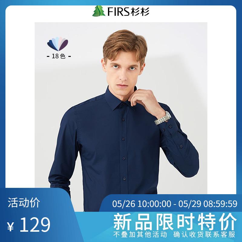 杉杉衬衫休闲商务衬衣青年正装工作黑色纯色职业蓝色百搭白长袖男