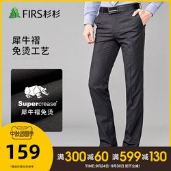 Shanshan trousers new fall 2020 men's business casual non-iron straight middle-aged men's casual pants long pants