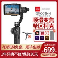 Стабилизатор мобильного телефона Zhiyun Smooth 4 ручной анти-трясти куриная голова фотография влог частота голова soomth4