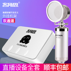 Guest thinking P10 sound card set live broadcast equipment universal desktop computer mobile phone all-in-one equipment full set of anchor K song recording artifact condenser microphone shake repair sound network celebrity singing special microphone
