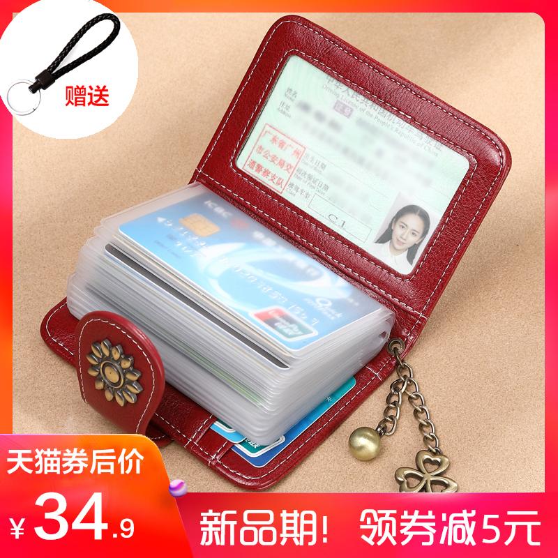 大容量卡包超薄v超薄刷钱包牛皮卡套多卡位女卡夹皮夹信用小驾驶证