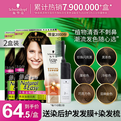 Schwarzkopf Yiran Hair Dye Purifying Plants At Home Hair Dyeing Cream 2020 New Fashion Color White 2 Boxes