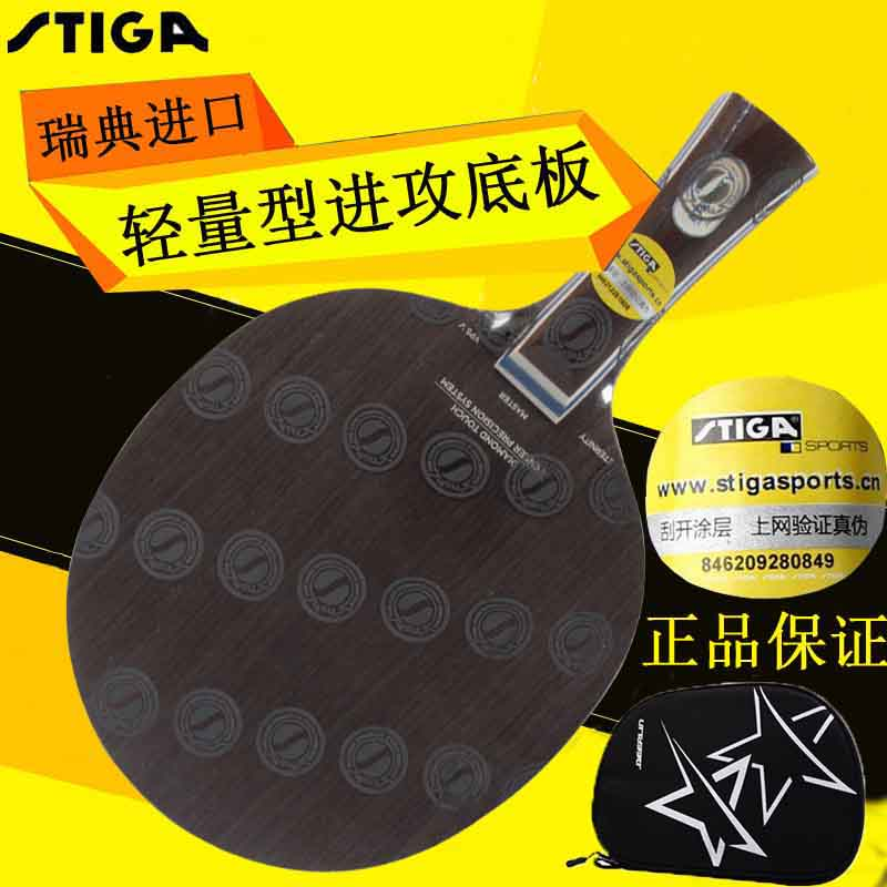 STIGA Stiga table tennis racket diamond 5 upgrade ETERNITY VPS V Table  Tennis floor pure wood 322dd837e