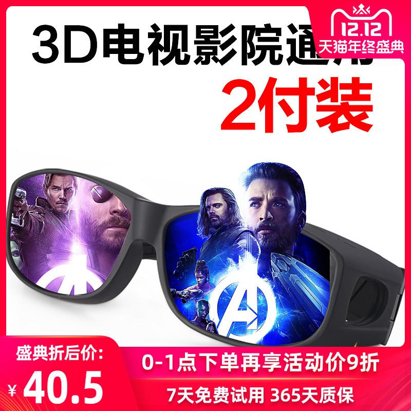 不闪式偏振圆电视3d眼睛REALDimax电影院v偏振4d偏光眼镜通用三d