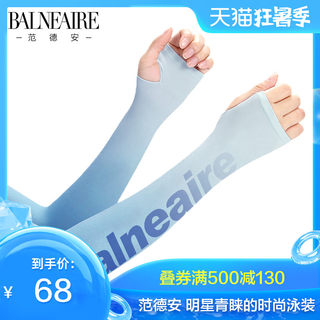 Fan Dean sunscreen sleeve UPF80 effectively shields more than 99% of ultraviolet rays, high elasticity for outdoor use