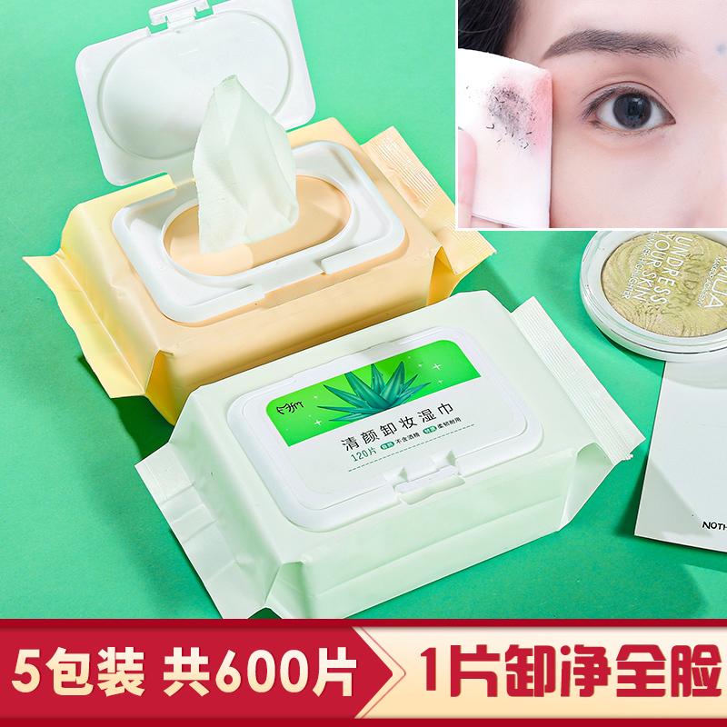 Make-up remover wet wipes disposable removable eyelid face three-in-one single piece gentle deep cleansing portable makeup remover cotton