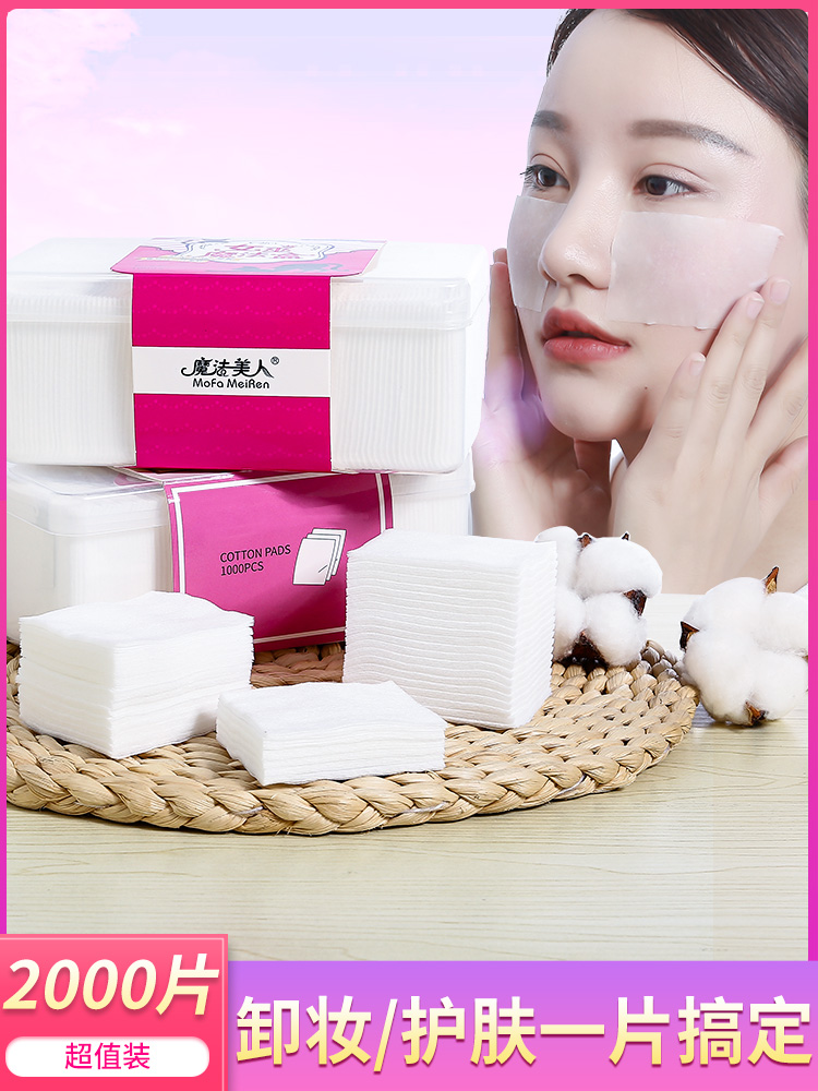 Make-up remover Cotton Eye Lip make-up remover face Pat toner moisturizing apply special thin disposable box cotton
